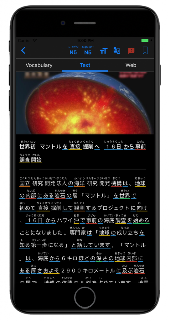 TangoRisto app with JLPT study options