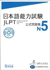 jlpt n5 textbooks official workbook