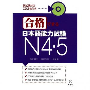 JLPT N4 Textbooks - Top 9 Textbooks to Help You Pass the JLPT N4