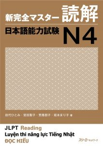 shin kanzen master jlpt n4 textbooks