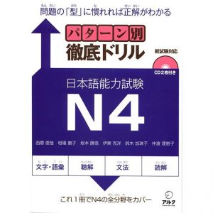 tettei drill jlpt n4 textbooks