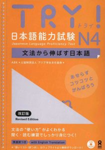 try jlpt n4 textbooks