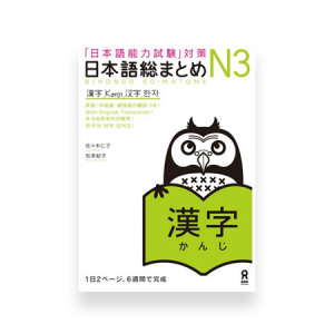 buy so matome n3 japanese textbooks
