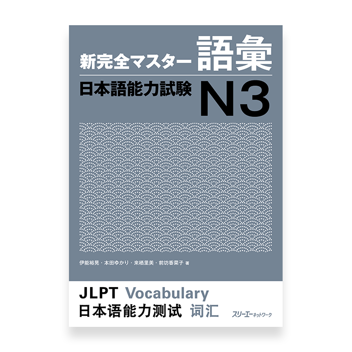 JLPT N3 Textbooks - Top 12 Textbooks to Help You Pass the